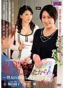[AUKG-273] 私は貴女を愛してしまったから…。~熟女の春情レズドラマ~ 桐島綾子 冬木舞