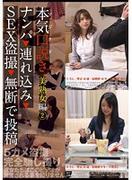 [KKJ-004] 本気(マジ)口説き ナンパ 連れ込み SEX盗撮 無断で投稿 美熟女編 2
