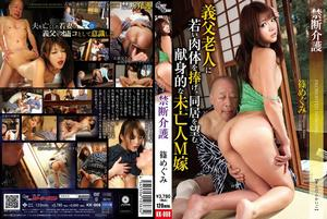 &gt;[KK 008] Megumi Shino  Prohibited Nursing Care with The Old Man